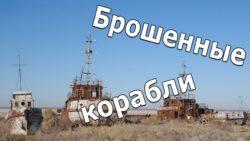 Брошенные корабли Аральского моря
