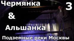 Подземные реки Москвы. Чермянка и Альшанка