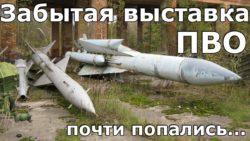 Забытая выставка ПВО