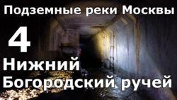 Подземные реки Москвы. Нижний Богородский ручей