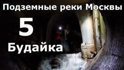 Подземные реки Москвы. Будайка
