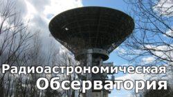 Радиоастрономическая обсерватория