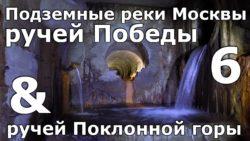 Подземные реки Москвы. Ручей Победы и Ручей Поклонной горы