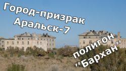 Остров Возрождения. Аральск-7. ПНИЛ-52