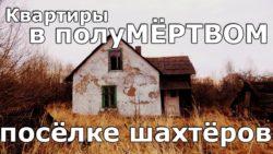 Квартиры в полумёртвом посёлке шахтёров