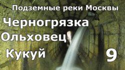 Подземные реки Москвы. Кукуй, Ольховец, Черногрязка