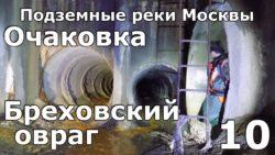 Подземные реки Москвы. Очаковка и Брёховский овраг