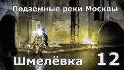 Подземные реки Москвы. Шмелёвка