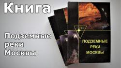 """Книга """"Подземные реки Москвы"""""""