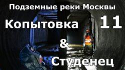 Подземные реки Москвы. Копытовка и Студенец