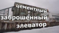 Заброшенный цементный элеватор