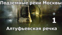 Подземные реки Москвы. Алтуфьевская речка